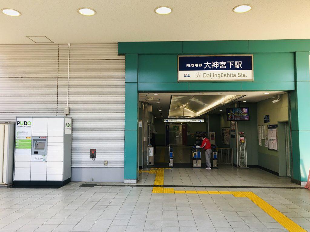 京成大神宮下駅