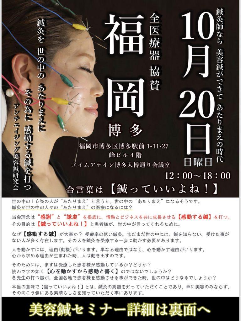 アンチエイジング美容鍼福岡講習会