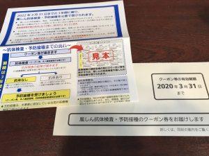 風疹抗体検査・予防接種クーポン券