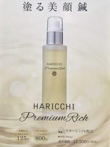 HARICCHI PremiumRich