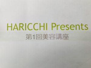 HARICCHI美容講座