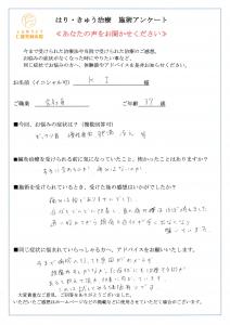 施術アンケート用紙4