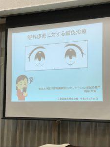 眼科疾患に対する鍼灸治療