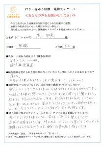 施術アンケート用紙